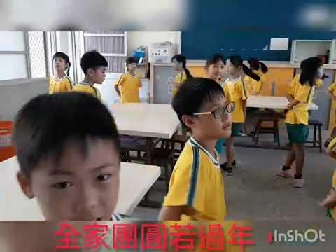 109學年度七股國小閩南語歌唱-中秋節快樂